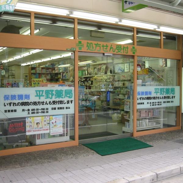 一般社団法人兵庫県薬剤師会